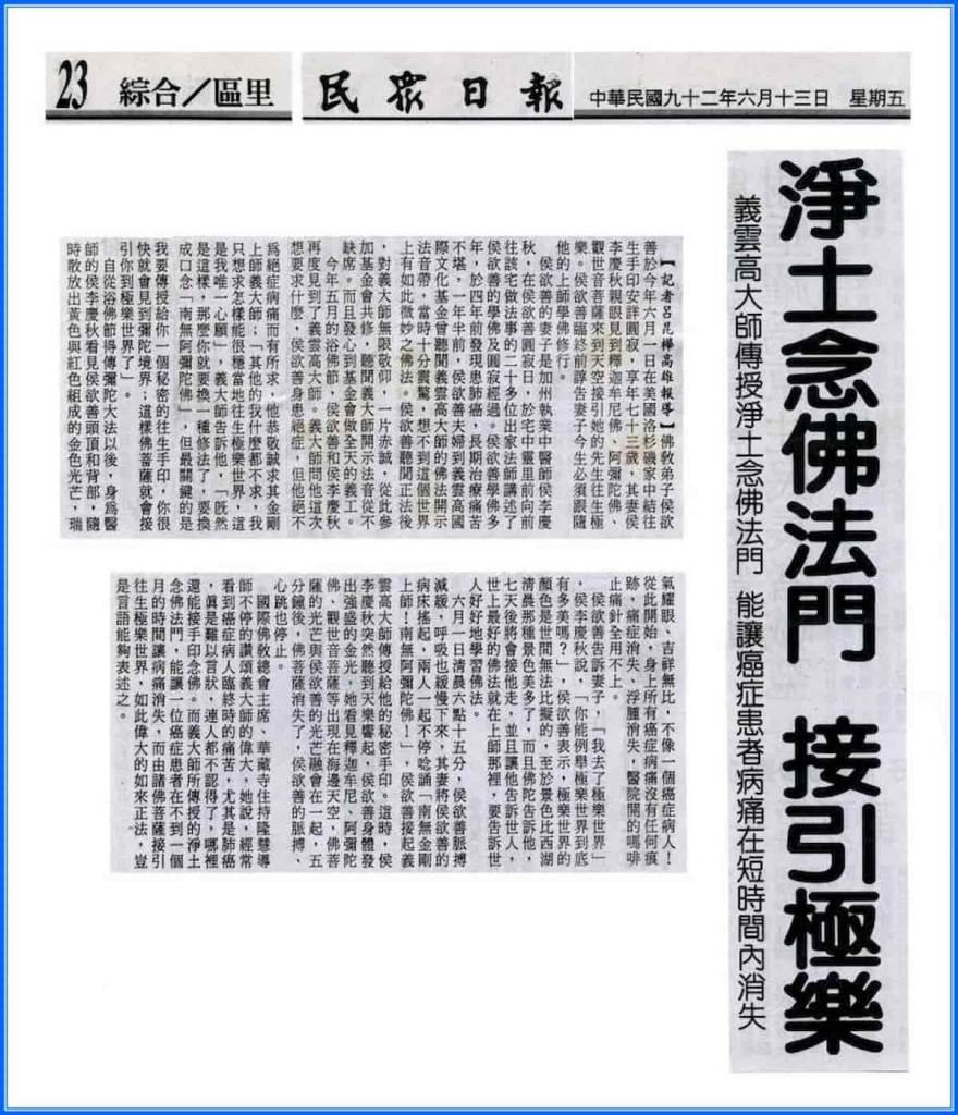 義雲高大師 傳授淨土念佛法門 能讓癌症患者病痛在短時間內消失(民眾日報)