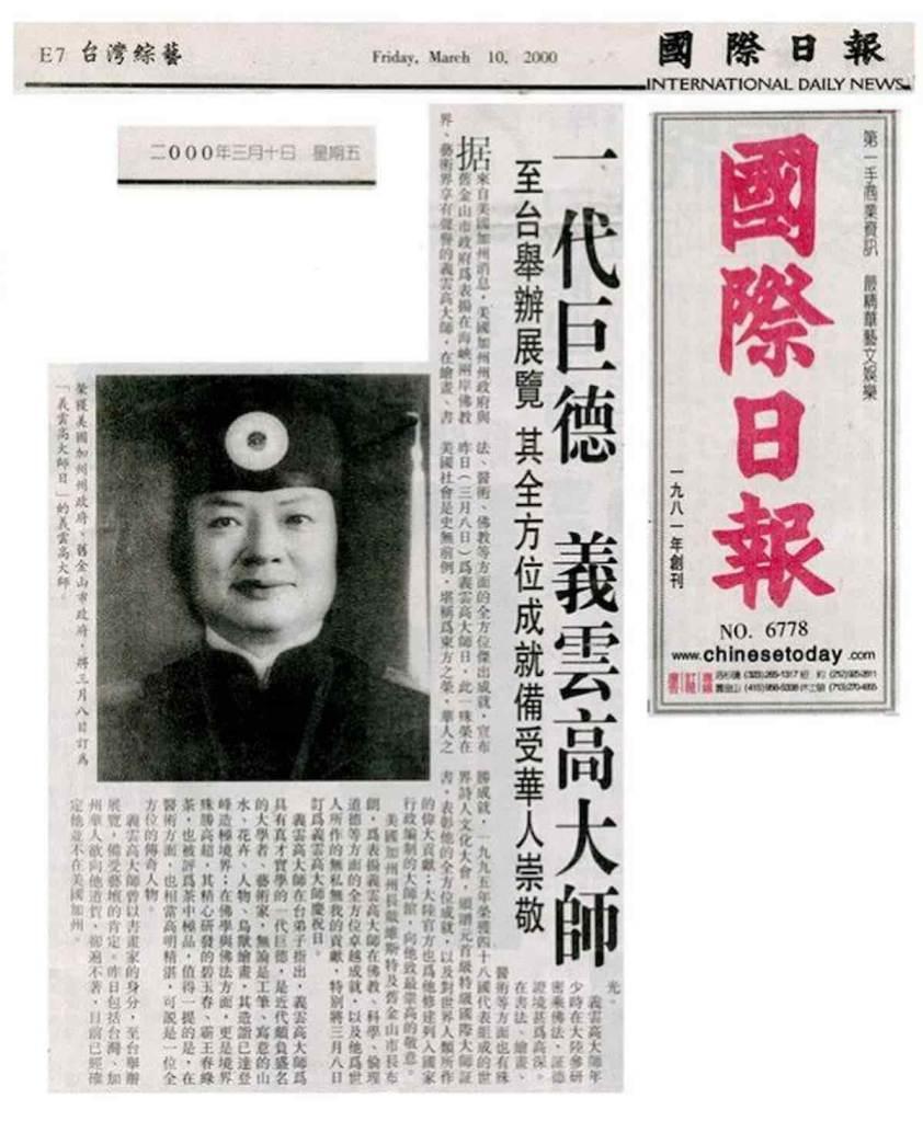 義雲高大師(H.H.第三世多杰羌佛)一代巨德 至台舉辦展覽 其全方位成就備受華人崇敬