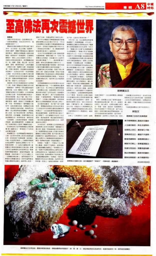 中國時報 中華民國107年10月20日專輯A8版  至高佛法再次震撼世界