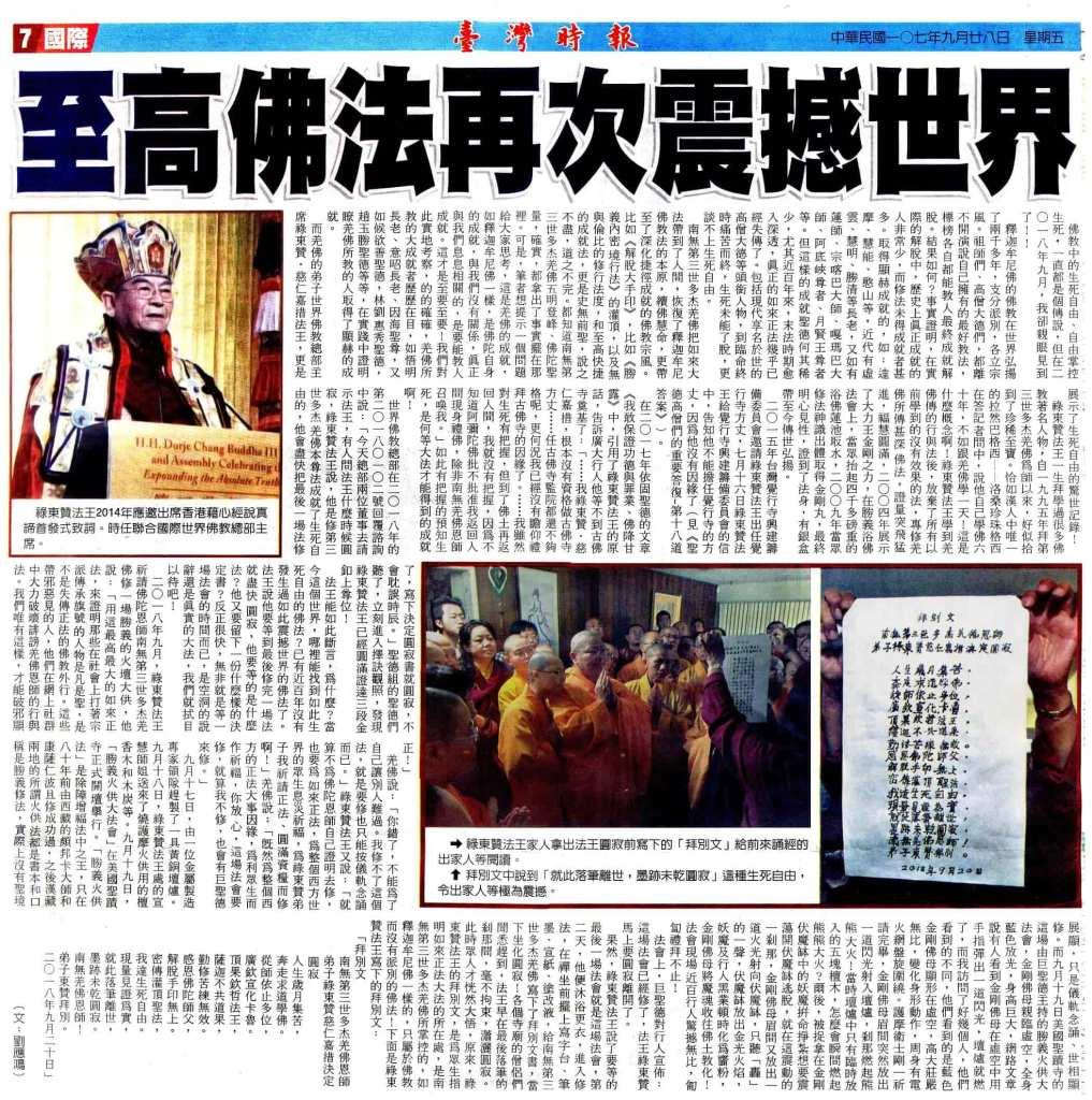 臺灣時報 中華民國107年9月28日國際7版  至高佛法再次震撼世界
