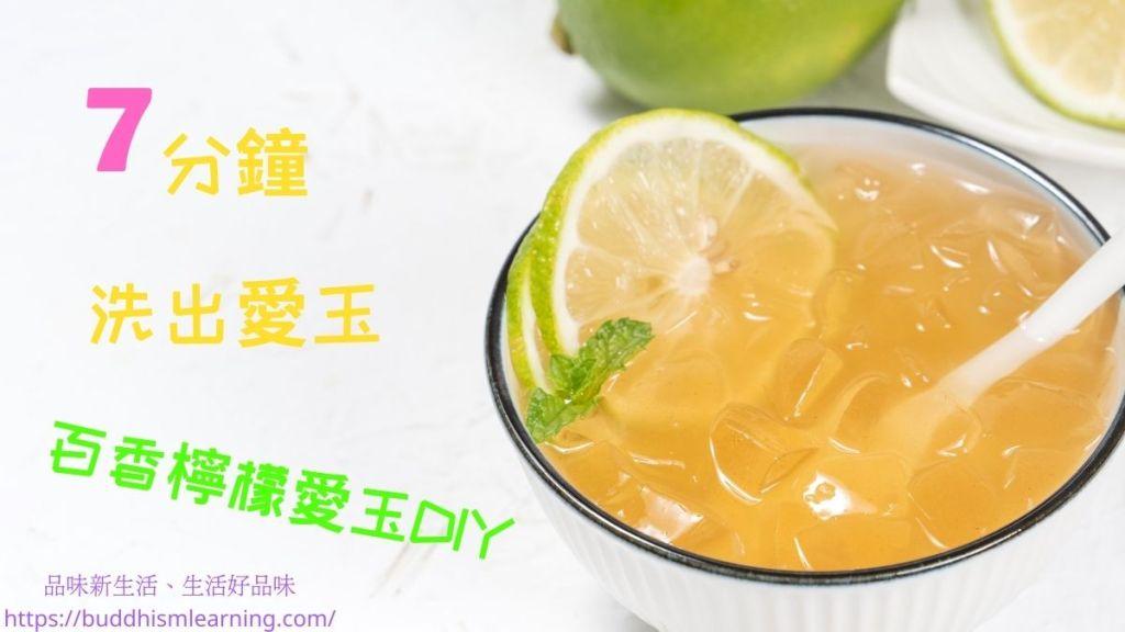 7分鐘洗出愛玉,百香檸檬愛玉DIY